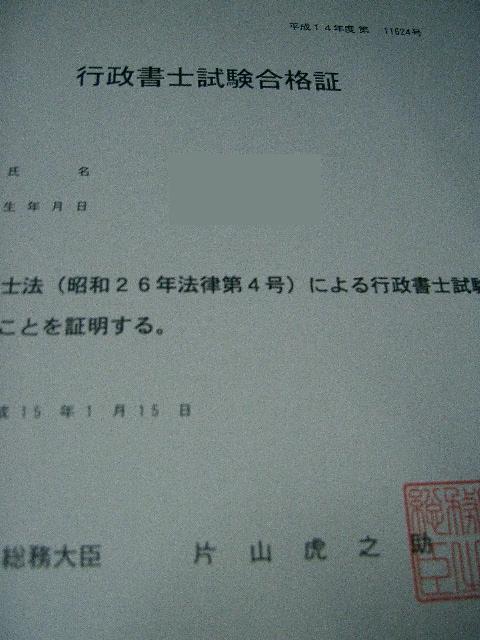 行政書士合格証書